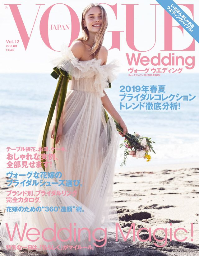 vogue-japan-wedding_vol12